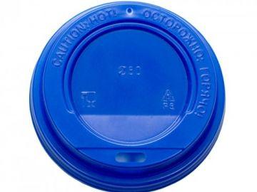 Крышка синяя для бумажного стакана 350мл, d= 90мм