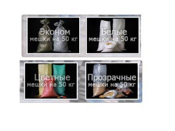 Мешки полипропиленовые на 50 кг