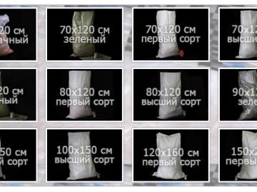Мешки полипропиленовые на 60-100 кг