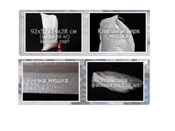 Мешки полипропиленовые с клапаном и вкладышем под удобрения