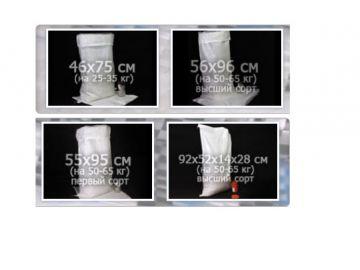 Мешки полипропиленовые с вкладышем