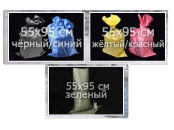 Мешки полипропиленовые цветные