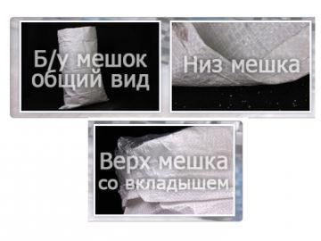 Мешки полипропиленовые бывшие в употреблении