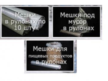 Мешки полипропиленовые в рулонах по 10 шт.