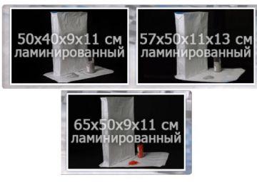 Мешки полипропиленовые коробчатого типа