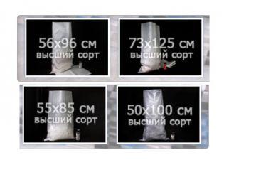 Мешки ламинированные полипропиленовые